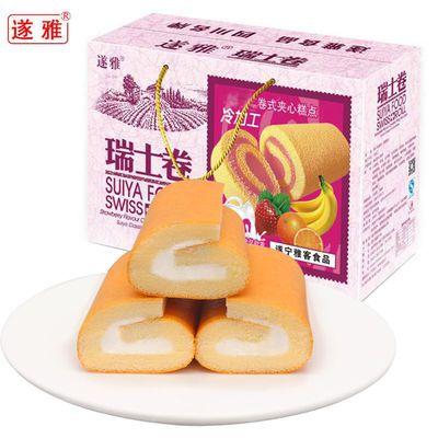 遂雅瑞士卷多口味散装整箱营养早餐夹心面包休闲小吃零食品糕点心