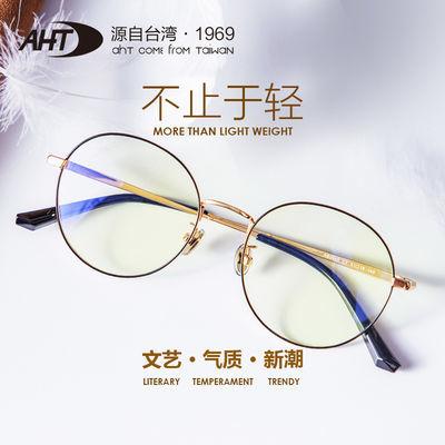 35213/AHT防蓝光眼镜女学生韩版圆框防辐射护目眼镜男平光防疲劳眼镜框