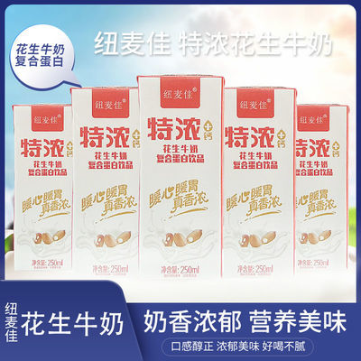 36846/特浓花生牛奶250ml/盒装整箱特价早餐营养花生牛奶复合蛋白饮料