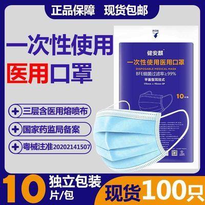 医用一次性口罩10个独立包装成人三层防护抗疫病毒批发非无菌外科