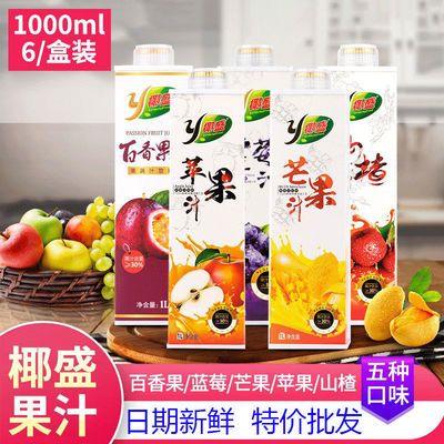 海南椰盛苹果汁芒果蓝莓百香果汁饮料整箱1000ml*6大瓶果蔬汁饮品