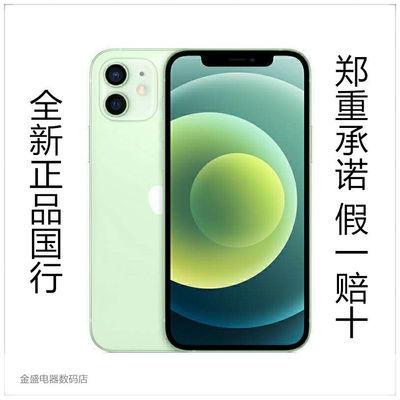 71976/【国行全新正品未激活】Apple/苹果12MINI iPhone12MINI 全网通5G