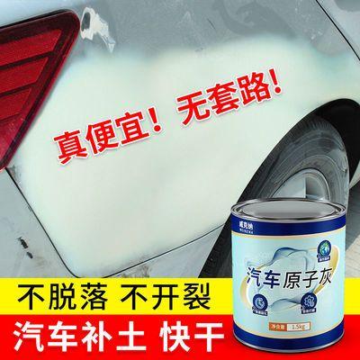 汽车钣金腻子膏原子灰修补固化剂车用补土油灰快干补漆膏
