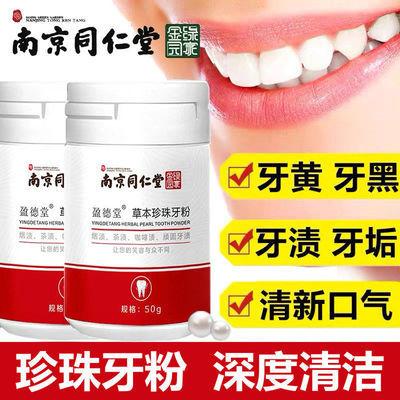 南京同仁堂美白牙粉去黄牙齿去牙渍牙垢洗牙管家去口臭神器白牙粉