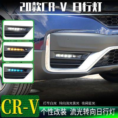 专用于17-21款本田CRV日行灯改装LED流光日间行车灯原厂雾灯总成