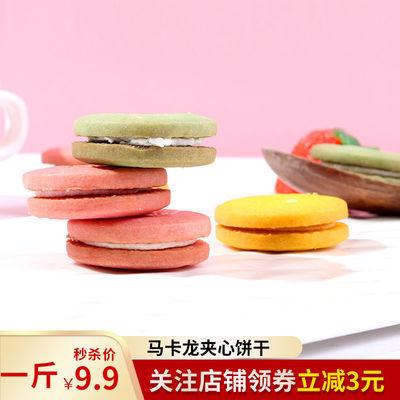 马咔龙饼干草莓味网红夹心小饼干多口味办公室休闲零食小包装散装