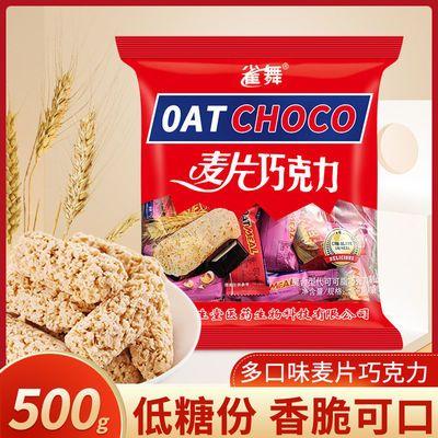 营养麦片巧克力酥牛奶小零食控制食欲早餐代餐即食充饥饱腹感食品