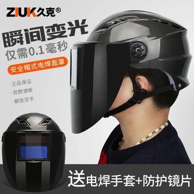 安全帽式电焊面罩自动变光焊帽头戴式电焊眼镜焊工防护装备脸部