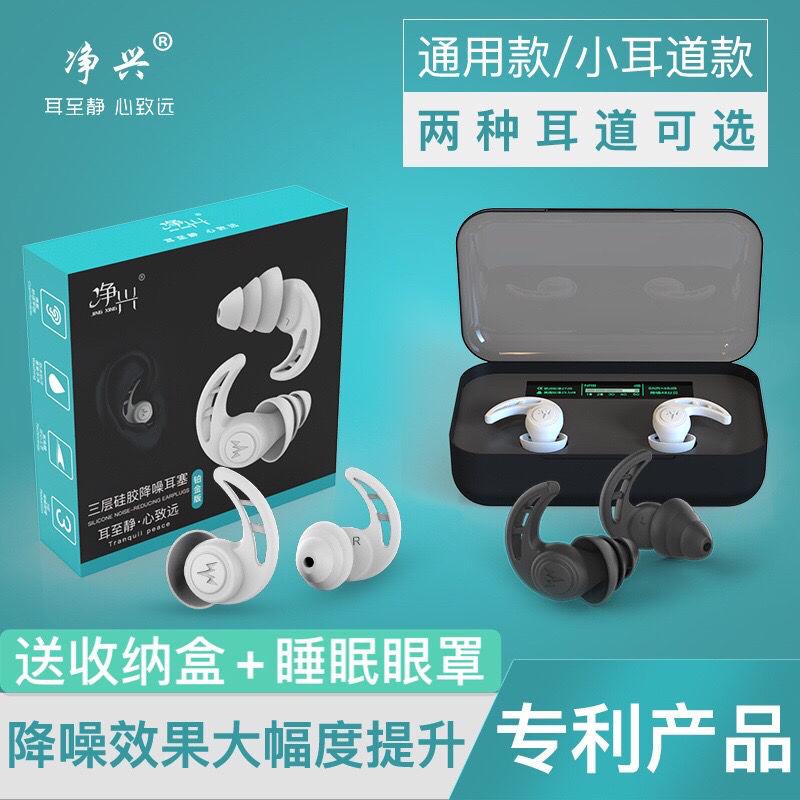 超级隔音耳塞防噪音睡眠睡觉学生静音专业车间超强降噪打呼噜神器