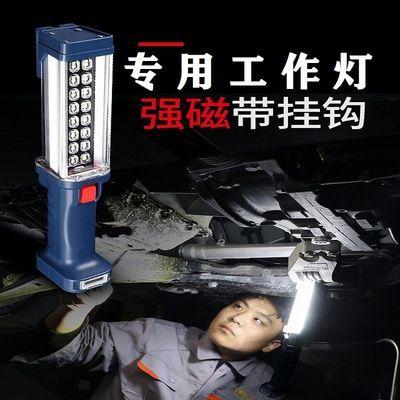机床led工作灯磁铁汽修维修强磁可充电移动照明应急工具cob手电筒