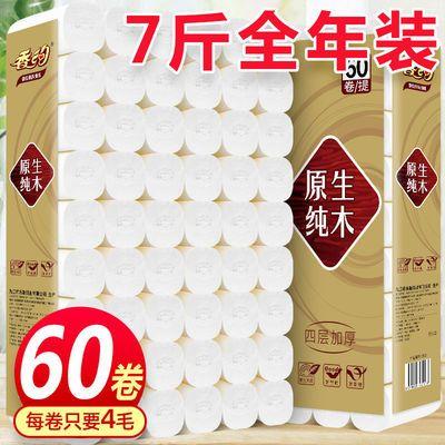 【60卷更划算够用1年】60卷原木卫生纸卷纸纸巾批发12卷家用