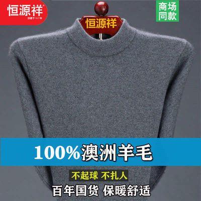 恒源祥正品男士羊毛衫半高领纯色打底针织衫中青年冬季加厚毛衣男