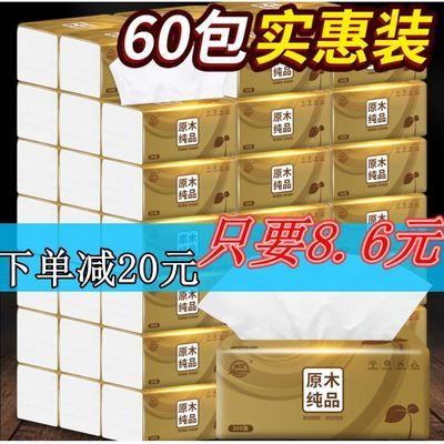 抽纸巾60包家用抽纸整箱批发餐巾纸面巾纸抽加厚卫生纸面巾纸6包