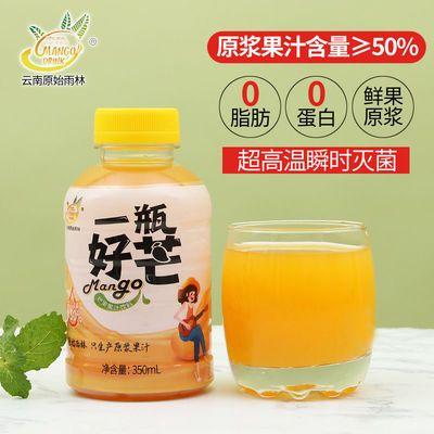 正宗鲜榨芒果汁饮料山楂汁肥桃汁网红果汁饮品整箱春节特价批发