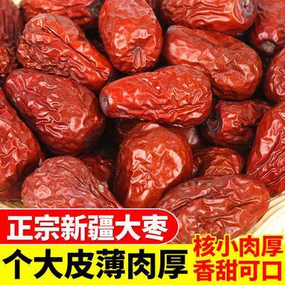 2020新疆红枣批发红枣煲汤煮粥泡茶蒸粽子干红枣新疆和田红枣干果