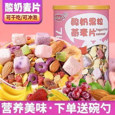 酸奶果粒麦片燕麦片水果坚果混合学生代餐早餐营养即食网红500g