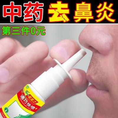 鼻炎克星过敏性鼻炎神器鼻塞鼻窦炎鼻痒鼻炎一喷灵鼻炎喷雾洗鼻器