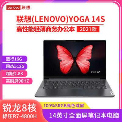 百亿补贴:Lenovo 联想 YOGA 14s 2021款 14英寸笔记本电脑(R7-4800H、16GB、512GB)