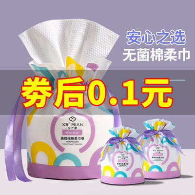 【4卷特价工厂直发】加厚一次性洗脸巾纯棉干湿两用卸妆棉柔巾