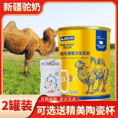 骆驼奶粉成年新疆那拉丝醇正品正宗官方驼奶中老年人驼奶粉乳粉