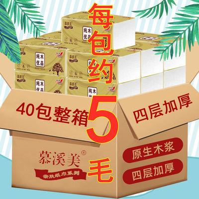 厂家直销40包纸巾抽纸整箱批发卫生纸面巾纸餐巾纸车用纸巾10包