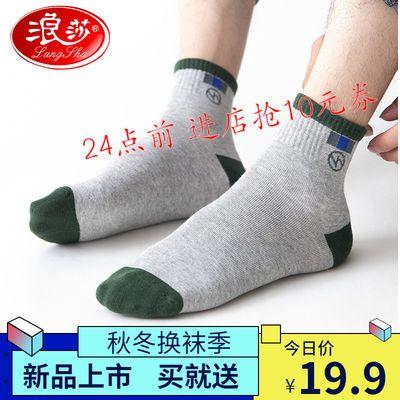 浪莎袜子男款冬季中袜棉袜不起球抗菌防臭纯棉长筒学生个性运动袜
