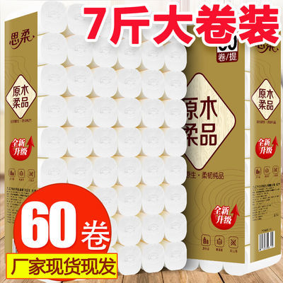 【60卷厂家直发超值装】原木卫生纸卷纸纸巾批发车载12卷家用