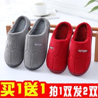【买一送一】秋冬季家居家室内保暖棉拖鞋女防滑卧室内毛毛拖鞋男
