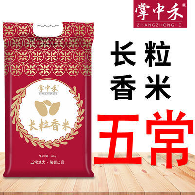 【2020新米】五常长粒香米10斤东北大米20斤批发价五常大米稻花香