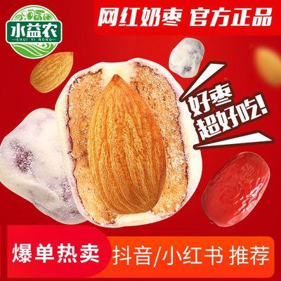 奶油枣奶酪枣夹杏仁巴旦木网红奶枣夹心枣袋蜜饯零食