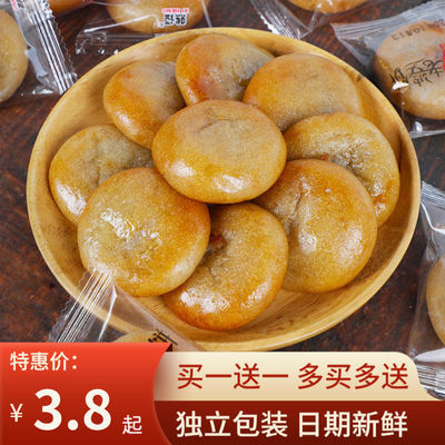 【多买多送】原味老婆饼正宗糕点即食早餐食品软糯整箱批发