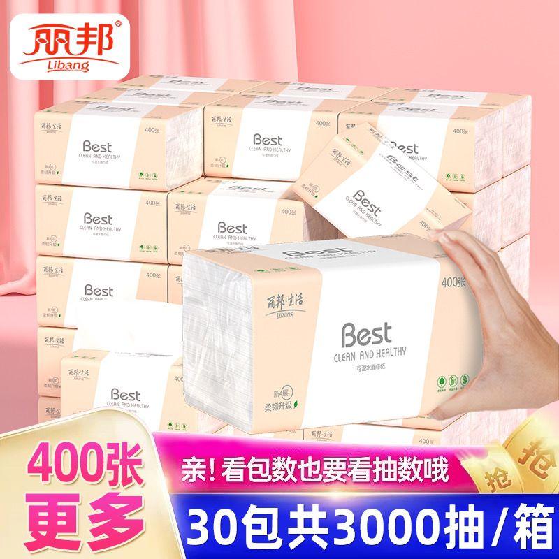 【400张大包更耐用】丽邦原木纸巾抽纸批发整箱餐巾纸卫生纸家用
