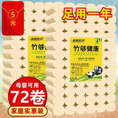 72卷加量一年装】竹浆本色卫生纸卷纸批发家用纸巾厕纸卷筒纸12卷