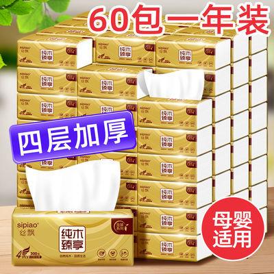 【60包一年装/18包】原木卫生纸巾抽纸批发家用餐巾纸抽10包
