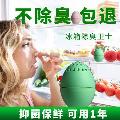 冰箱除异味去味除臭剂包防臭神器清洁剂除味剂盒家用杀菌非活性炭