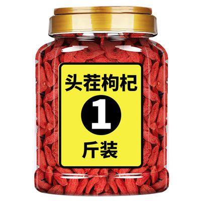 新货罐装宁夏农家特级红枸杞子500g泡水野生泡茶正品批发50g1000g