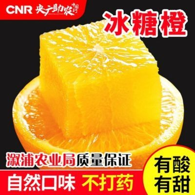 湖南怀化冰糖橙溆浦麻阳10斤带箱橙子新鲜应季水果甜橙冻橙手剥橙
