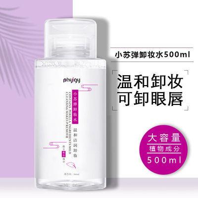 紫苏温和卸妆水脸部眼唇深层清洁温和无刺激按压式大瓶学生敏感肌