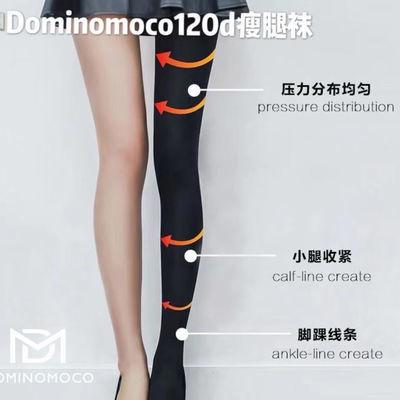 秋冬款韩国正品DominoMoco压力瘦腿袜打底裤连裤袜收腹提臀袜120D