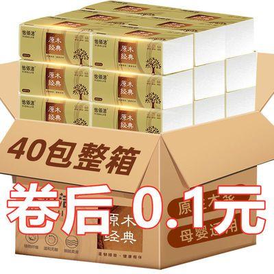【40包8包】原木浆抽纸批发整箱家用面巾纸手抽纸妇婴用餐巾纸巾