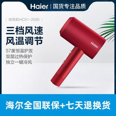 53667/海尔吹风机负离子护发恒温大功率宿舍用不伤发电吹风HC51-2026