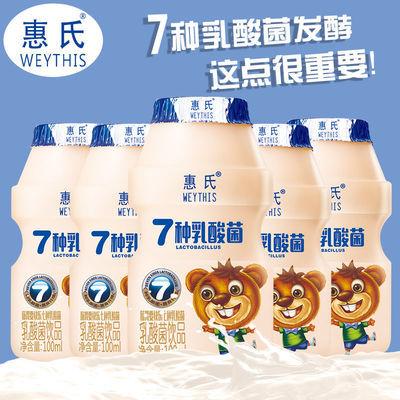 正品惠氏WEYTHIS 乳酸菌饮品儿童酸奶益生菌营养早餐奶整箱批发价