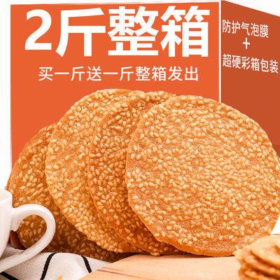 铁棍山药芝麻薄脆片手工烤片早餐零食休闲小吃酥脆饼干整箱批发