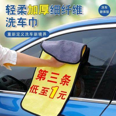 加厚洗车毛巾吸水擦车布专用玻璃不掉毛非鹿皮抹布工具汽车用品