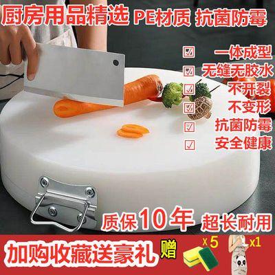 圆形切菜板抗菌防霉塑料加厚实心PE家用厨房砧板商用剁肉墩案板,免费领取10元拼多多优惠券