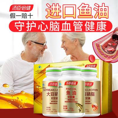 汤臣倍健鱼油软胶囊降血脂通血管进口原料搭大豆磷脂软胶囊正品