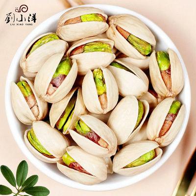 开心果新货原味散装批发盐焗坚果干果孕妇儿童零食500g/250g袋装