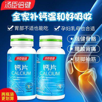 2瓶共170片汤臣倍健钙片成人中老年骨质疏松腿抽筋孕妇青少年补钙