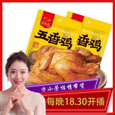 【小芳推荐】乡盛扒鸡正宗德州五香脱骨扒鸡烧鸡整鸡2只1300g速食