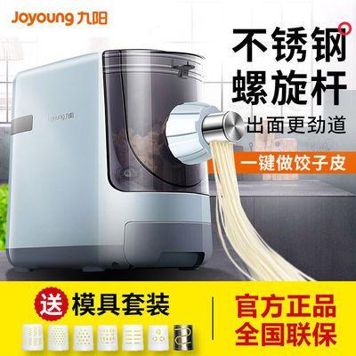 九阳JYS-N7V家用智能全自动面条机小型多功能电动饺子皮压面机